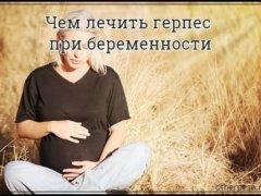 Герпес у беременных: опасность и методы лечения
