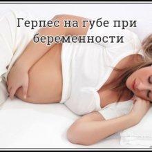 Герпес на губах при беременности — как и чем лечить