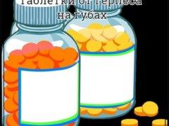 Таблетки от герпеса на губе — что выбрать