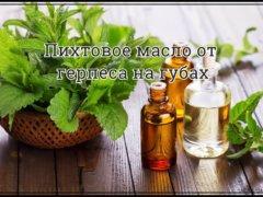 Пихтовое масло от герпеса — особенности применения