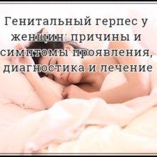 Герпес в интимной зоне у женщин