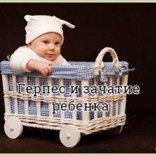 Герпес и зачатие ребенка