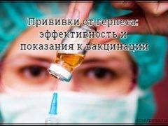 Прививки от герпеса: эффективность и показания к вакцинации