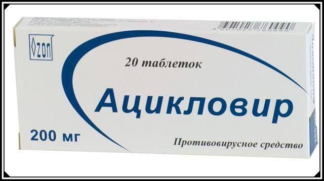 Ацикловир - таблетки от герпеса (фото)